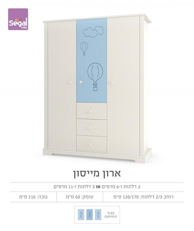 מודרני ארון לחדר תינוקות קאסה 3 דלתות Segal KV-42