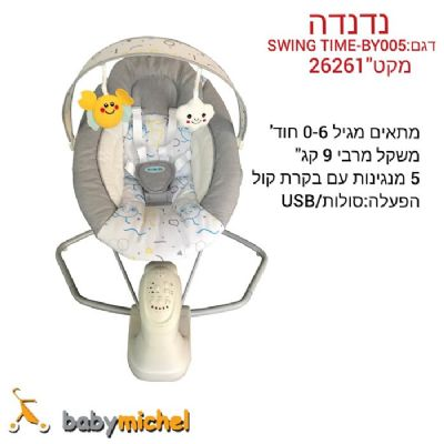 נדנדה SWING TIME-BY005.